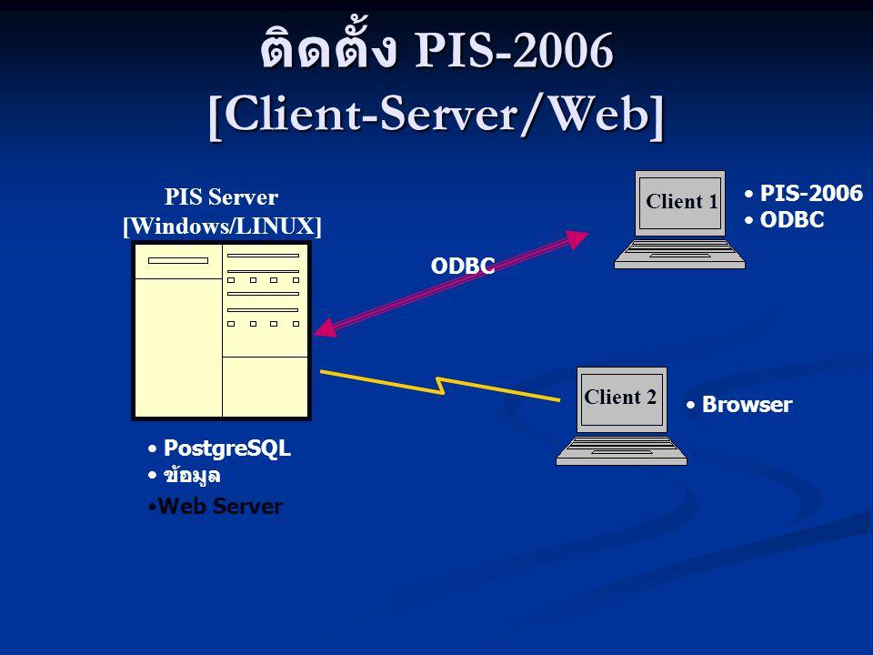 ติดตั้ง PIS-2006 [Client-Server/Web]